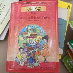 九三制 英语 第三册