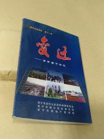 西宁文史资料(第十二辑)变迁—百年西宁掠影