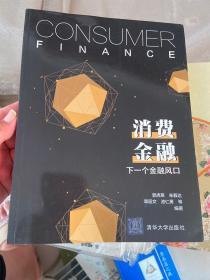 消费金融:下一个金融风口