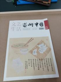 艺术中国(2021 03)