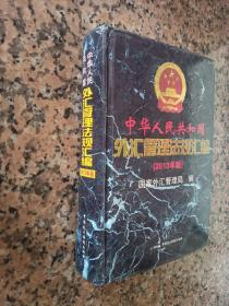 中华人民共和国外汇管理法规汇编 : 2013年版