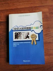 市场经济新法解读丛书:《中华人民共和国公司法》解读