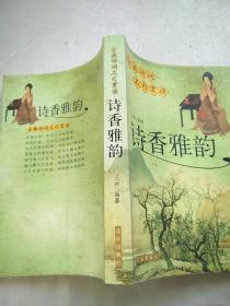 诗香雅韵:古典诗词名句赏读