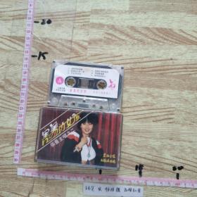 磁带:  害羞的女孩(张蔷主唱之二)立体声、1985