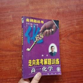 金钥匙丛书:走向高考解题训练(高一化学)