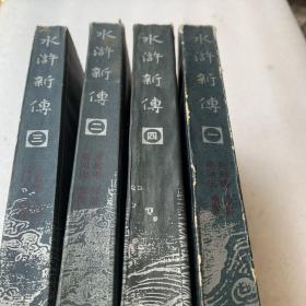 水浒新传(全四册) (32开本,花城出版社,85年一版一印刷,扉页有插图)未翻阅自然旧