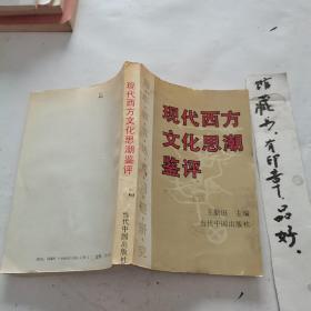现代西方文化思潮鉴评