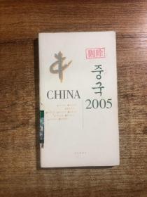 中国2005 : 朝鲜文