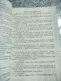 冶金工业节能与余热利用技术指南   原版书边有水印