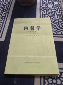 内科学 (中医专业用)下册
