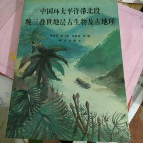 中国环太平洋带北段晚三叠世地层古生物及古地理 作者签赠本