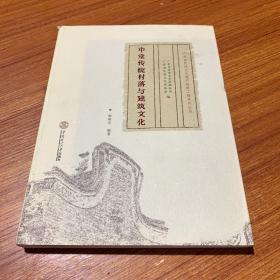 广东省民间文化遗产抢救工程系列丛书:中堂传统村落与建筑文化