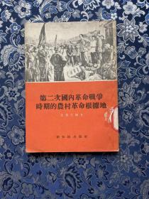第二次国内革命战争时期的农村革命根据地