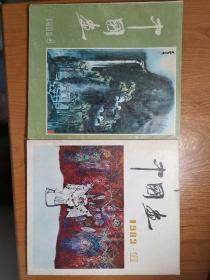 中国画 1983年第1、4期,两期合售