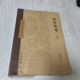 宋史丛考(全2册):现代史学家文丛
