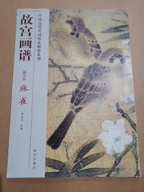 故宫画谱:麻雀(花鸟卷)