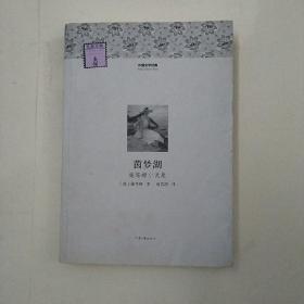 外国文学经典:茵梦湖 施笃姆小说集