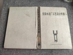 立窑水泥厂工艺设计手册【16开,精装本】(有瑕疵)