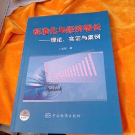 标准化与经济增长——理论、实证与案例