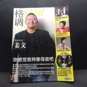 格调LADY杂志 2007 9