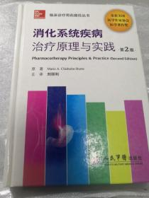 临床诊疗用药路径丛书:消化系统疾病治疗原理与实践(第2二版)