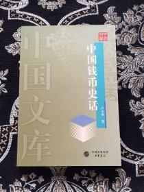 中国钱币史话——中国文库