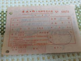 民国37年《宁波日报上海办事处收据》,民国宁波日报较为珍贵,报纸订阅发票更为珍贵,具体如图所示,包邮不还价