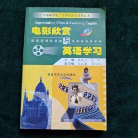 大学英语听力与阅读能力提高从书:电影欣赏与英语学习