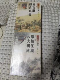 高阳作品集(第一辑):清官册、假官真做、恩怨江湖、八大胡同