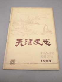 天津史志1988年3