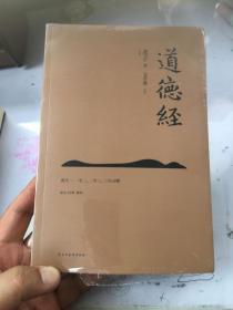 国学经典:(烫金精装)道德经(原文、注释、解析,)