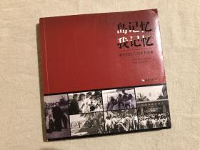 岛记忆·我记忆:海南解放70周年影像集