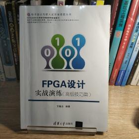 FPGA设计实战演练(高级技巧篇)