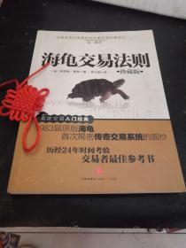 海龟交易法则 珍藏版