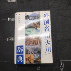 外国名山大川辞典