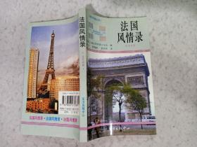 域外风情丛书:法国风情录(法汉对照)