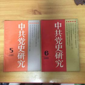 中共党史研究(1988.5/6)两本