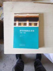 新中国建筑艺术史:1949-1989(1版1次)