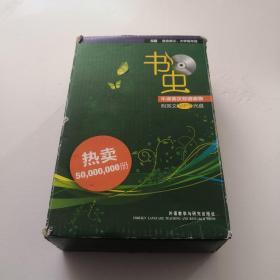 书虫牛津英汉双语读物系列 第6级 共5册  (适合高三、大学低年级) 内含光盘