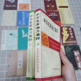中华名家偏方集粹(上下全两册1994年一版一印)