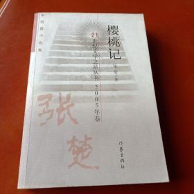 21世纪文学之星丛书.2005年卷——樱桃记(张楚中短篇小说集)
