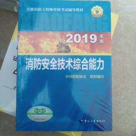 消防工程师2019教材综合能力一级注册消防工程师资格考试指定教材:消防安全技术综合能力(2019年版)
