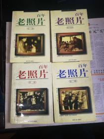 百年老照片(全四册)