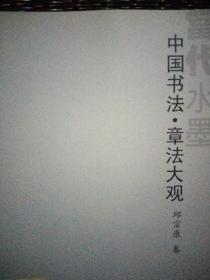 中国书法。章法大观邱宗康