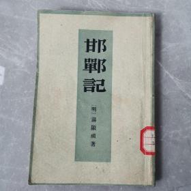 邯郸记(全一册)〈1960年上海初版发行〉