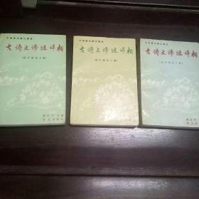 1990年版本《古诗文译注评析:高中部分》(上中下三册全)