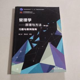管理学:原理与方法(第七版)习题与案例指南(博学·大学管理类丛书)