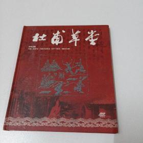 DVD 杜甫草堂博物馆