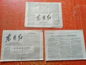 《东方红报》:第11期1967年4月27日1~4版、5月6日1~4版、5月20日第5~8版【3张合售】