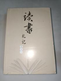 读书札记 李小三  卷十三 (品相如图 实图拍照 避免争议)